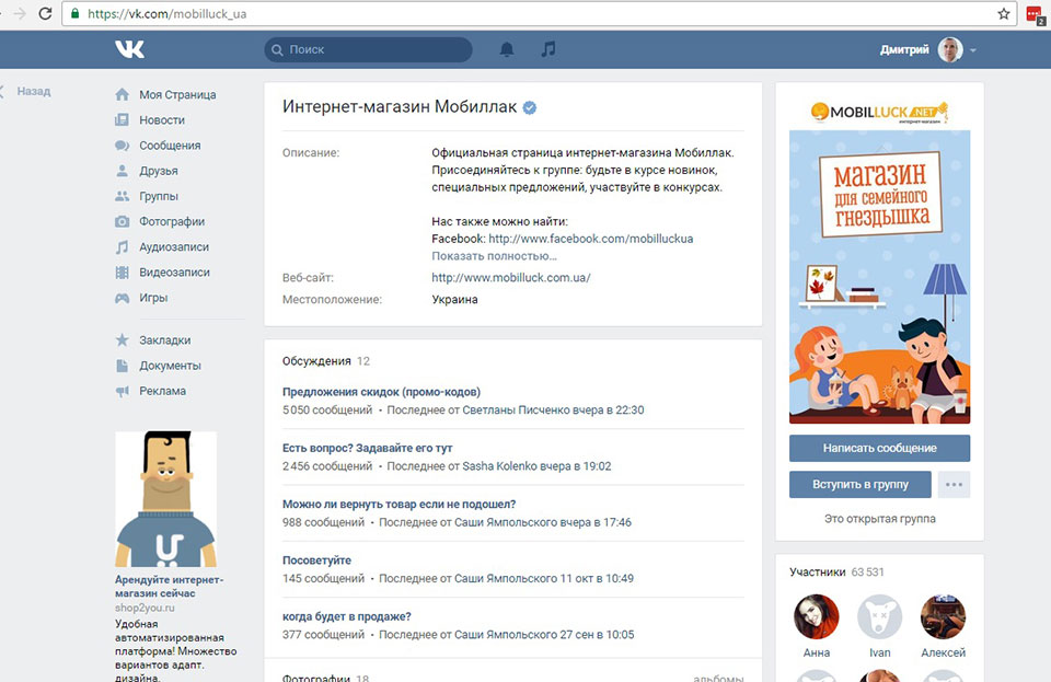 Группа интернет-магазина ВКонтакте