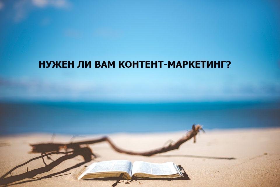 Контент-маркетинг интернет-магазина
