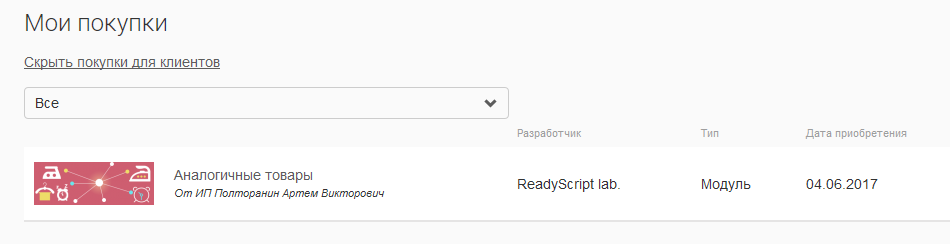 readyscript_marketplace_buy_from