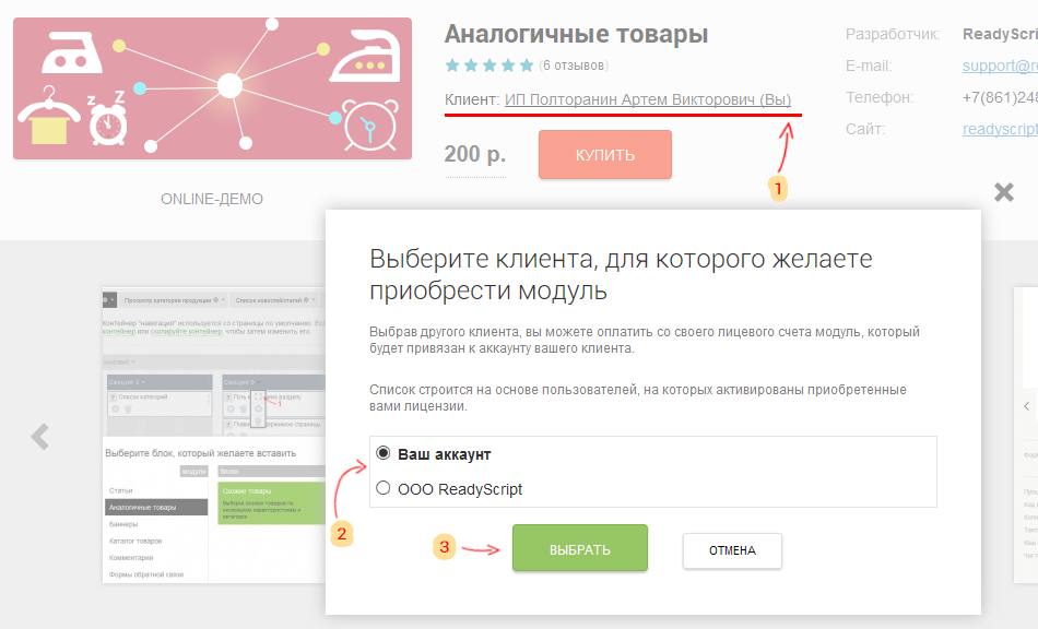 readyscript_marketplace_select_client