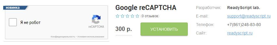 google_recaptcha