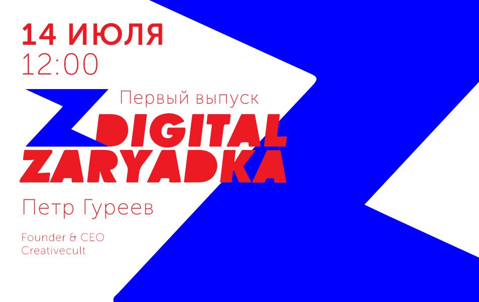 digital-zaryadka_1