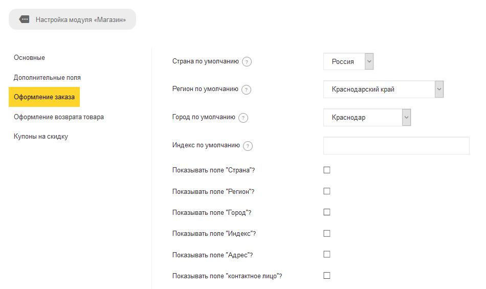 new_shop_options
