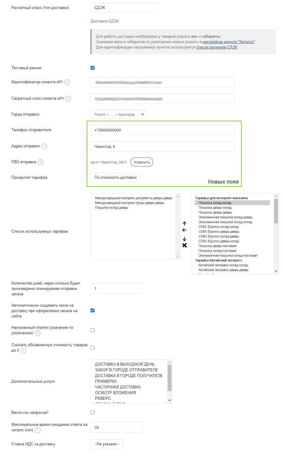cdek-settings