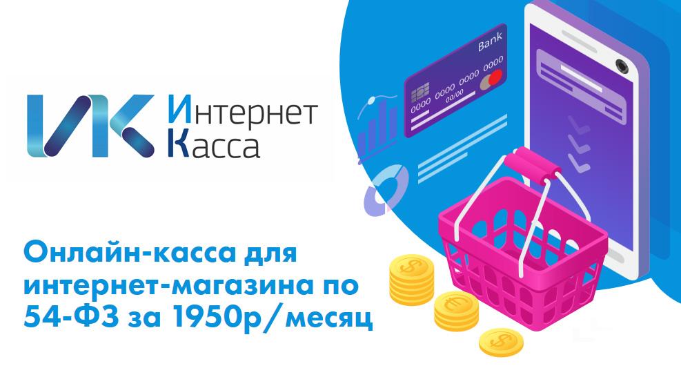 interkassa_online