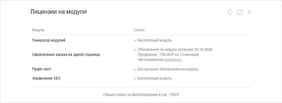 widget-license