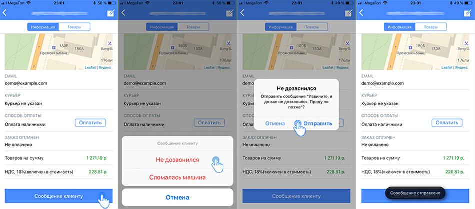 app_notice