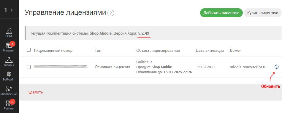 update_license